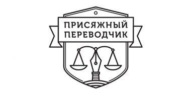 """БЮРО ПЕРЕВОДОВ """"ПР�СЯЖНЫЙ ПЕРЕВОДЧ�К"""""""